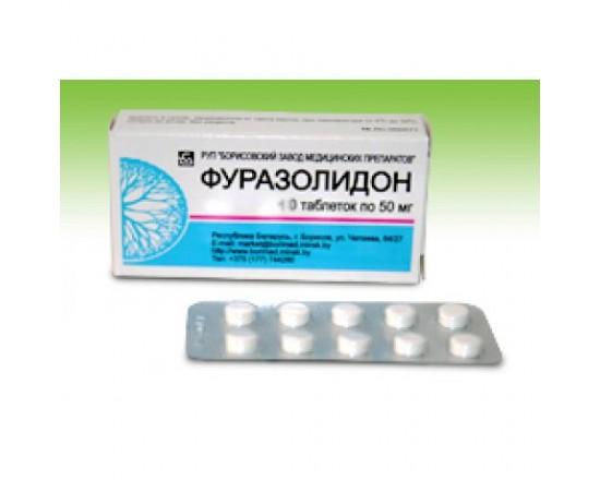 Фуразолидон 50 мг №10 табл.